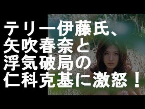 テリー伊藤氏、矢吹春奈と浮気破局の仁科克基に激怒!!「時間空けてくれ」
