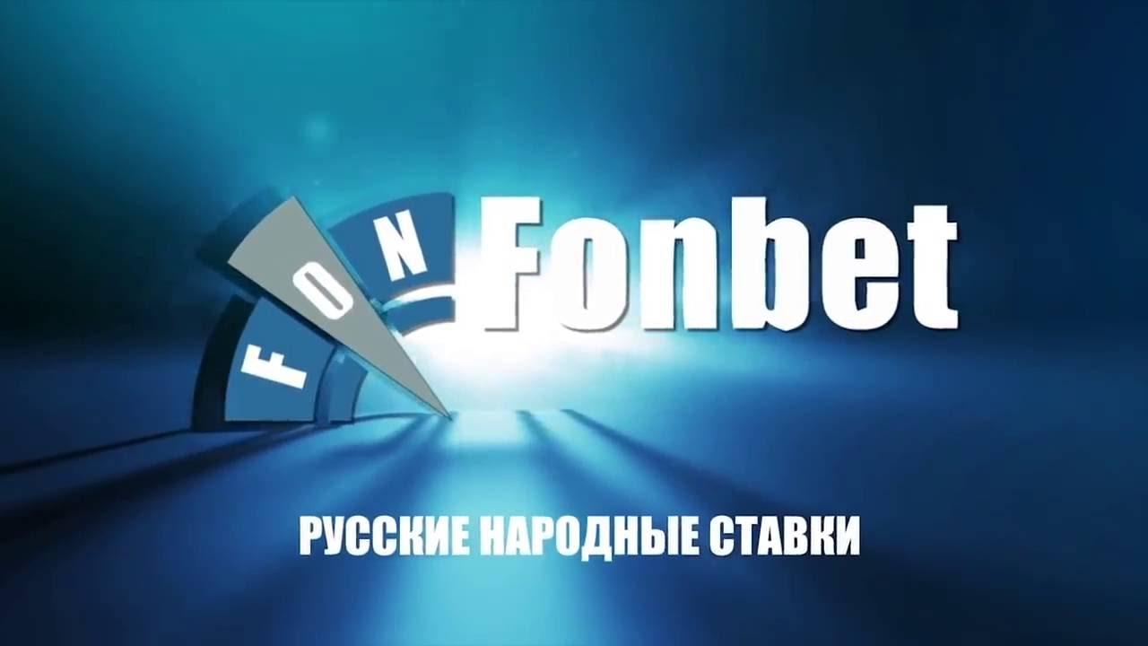 Fonbet русский