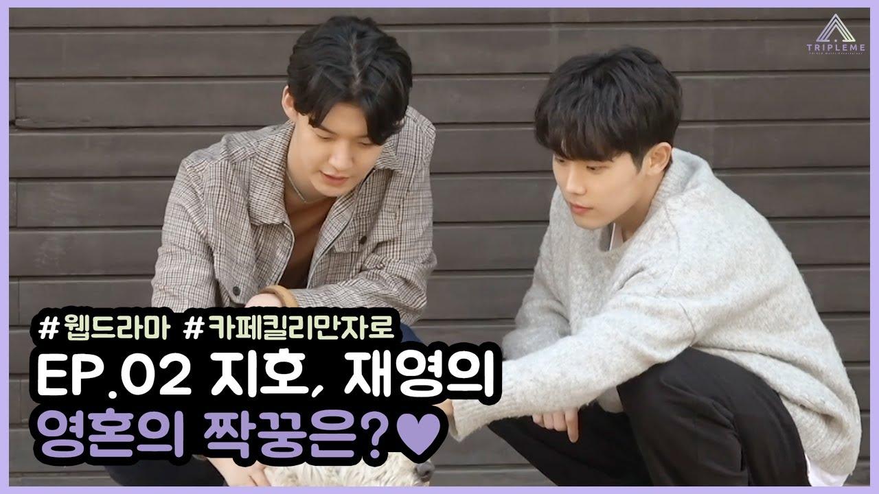 최시훈/CHOISIHUN, 박찬규/PARKCHANKYU - 웹드라마 'Cafe 킬리만자로' 비하인드 EP.02