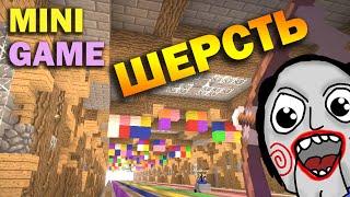 ч.11 Minecraft Party Games - Шерстяные колёса