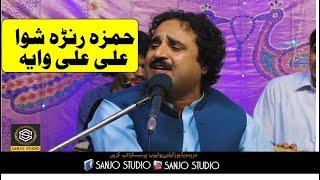 HAMZA RANRA SHWA ALI ALI WAYA l HASHMAT SAHAR NEW SONG l SANJO STUDIO