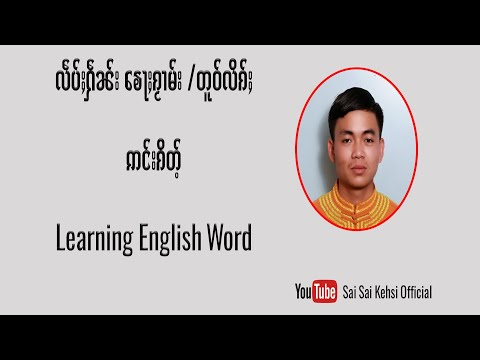 005 Learning Word လဵပ်ႈႁဵၼ်းၶေႃႈၵႂၢမ်းဢင်းၵိတ်ႉ