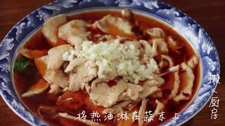这是水煮鸡片的家常做法,下饭又下酒,冬天吃麻麻辣辣的菜暖身