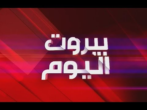 Beirut Al Yawm - 24/09/2017 -  توفيق دبوسي - مروان معلوف
