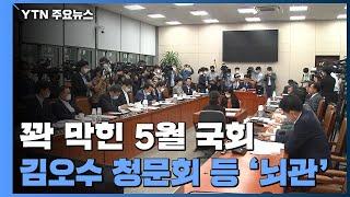 청문 정국 이후 막힌 5월 국회...김오수 청문회도 뇌…