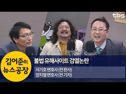 [3부] 불법 유해사이트 검열 논란(서기호, 양지열) | 김어준의 뉴스공장