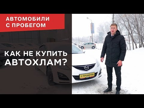 Как не купить Автохлам / Юникор / Автомобили с пробегом