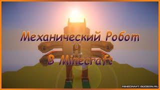 Механический Робот в MINECRAFT БЕЗ МОДОВ !