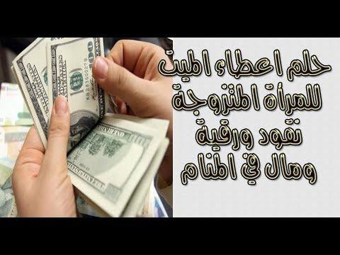 حلم اعطاء الميت للمرأة المتزوجة نقود ورقية ومال في المنام اخذ نقود من الميت في الحلم للمتزوجة Youtube