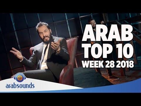 Top 10 Arabic songs of Week 28 2018 | 28 أفضل 10 اغاني العربية للأسبوع