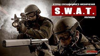 Спецназ SWAT применение оружия сотрудниками