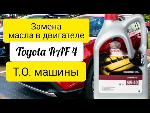 Замена масла в двигателе Toyota RAV4! Периодическое ТО автомобиля.