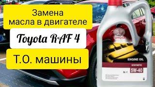 Заміна масла в двигуні Toyota RAV4! Періодичне ТО автомобіля.