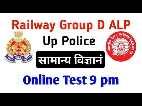 Railway Group d ALP Up Police online test General science