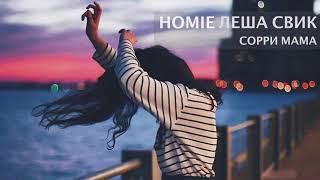HOMIE feat. Леша Свик - Сорри мама (новый альбом / 2017)