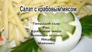 Оригинальные салаты рецепты.Салат с крабовым мясом