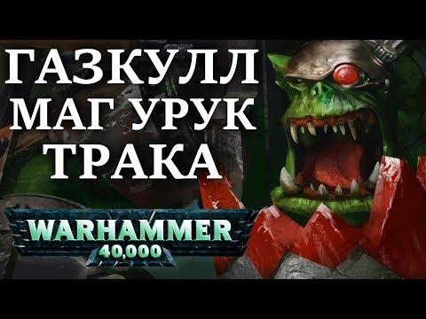 Полная история ВЕЛИЧАЙШЕГО ОРКА ГАЗКУЛЛА МАГ УРУК ТРАКА ( WARHAMMER 40000 )