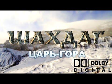 Шахдаг - Царь-гора (Azərbaycan Dilində Altyazılar) | Film Studio Aves