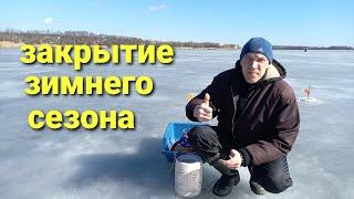 ЗАКРЫТИЕ СЕЗОНА ЖЕРЛИЦ Рыбалка в марте по последнему льду Зимний сезон рыбалки закрыт