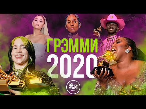 ГРЭММИ 2020 НА РУССКОМ | НОМИНАНТЫ И ПОБЕДИТЕЛИ