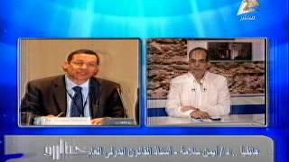 برنامج خط أزرق : د . أيمن سلامة وتعديل معاهدة السلام المصرية الإسرائيلية