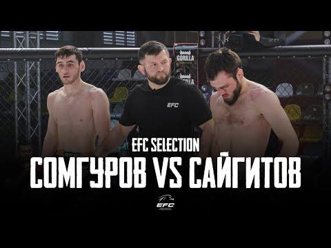 АЗАМАТ СОМГУРОВ VS ТАГИР САЙГИТОВ | EFC SELECTION | ПОЛНЫЙ БОЙ