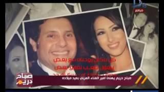 صباح دريم يهنئ «أمير الغناء العربي» هاني شاكر بعيد ميلاده الـ64