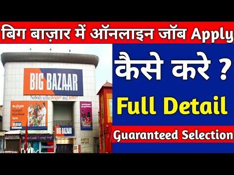 How To Apply Online Big Bazaar Job? ऑनलाइन बिग बाज़ार जॉब कैसे अप्लाई करे?