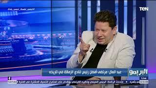 رضا عبد العال: مرتضى منصور أفضل رئيس نادي في تاريخ نادي الزمالك