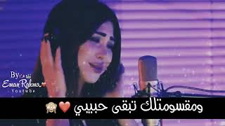 مكتوبتلك تبقى الي/قافل/غناء حنين القصير +راحتي النفسيه