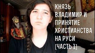 Князь Владимир и принятие христианства на Руси [Часть 1]