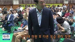 김성태 의원 또 다른 모습 포착