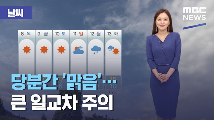[날씨] 당분간 '맑음'…큰 일교차 주의 (2021.04.06/뉴스외전/MBC)