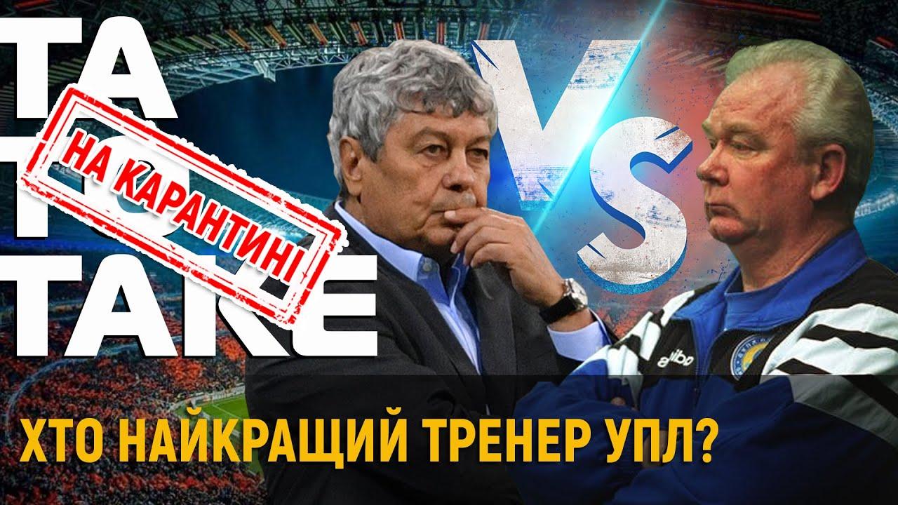 ТаТоТаке  (10.05.2020) Топ-5 тренерів України, Севідов і договірняки, УПЛ vs АПЛ