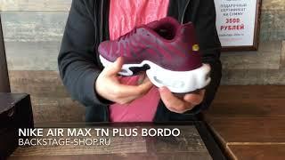 Nike Air Max TN Plus Bordo