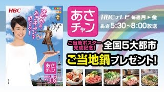 夏目三久さんが司会を務めるHBCテレビの朝の情報番組「あさチャン!」(...