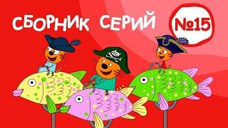 Три Кота | Новый Сборник серий №15 | Мультфильмы для детей | Серии 141-150