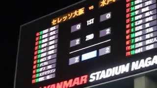 2015/09/23セレッソ大阪VS水戸@鈴木雄斗ロスタイム奇跡ゴール