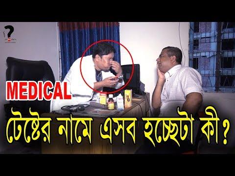 Doctor VS Patient Bangla Jokes Compilation║New Bangla Funny Video 2018║Mr Problem TV