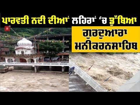 Gurdwara Manikaran Sahib `ਚ ਦੇਖੋ Parvati River ਦਾ ਕਹਿਰ