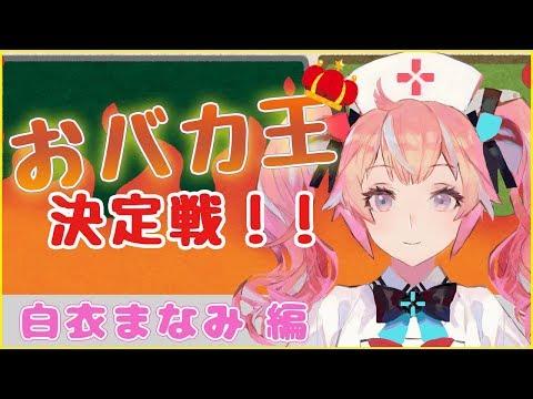 【Vtuber】おバカ王決定戦!!【白衣まなみ】