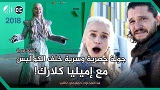 جولة في موقع تصوير الموسم الثامن من لعبة العروش! (مترجم)