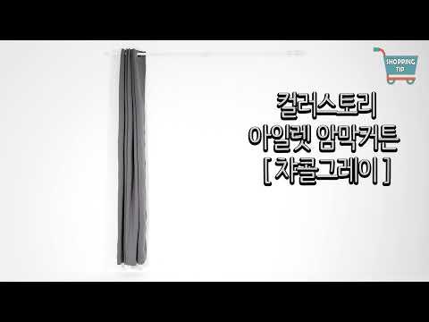 COUPANG VIDEO CONTENTS - 컬러스토리  아일렛 암막커튼 챠콜그레이145 x 230cm