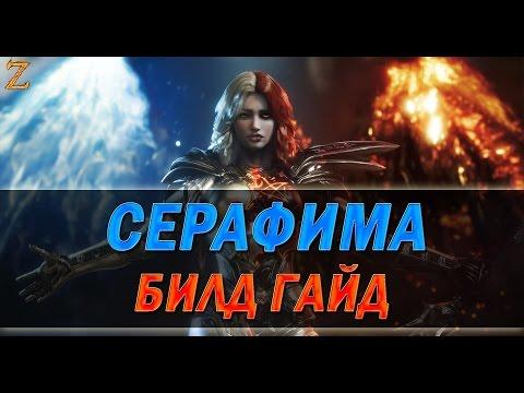 видео: paragon - СЕРАФИМА ДВА БИЛДА и ГАЙД! ПЕРНАТЫЙ УБИЙЦА!
