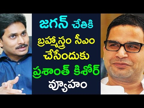 Jagan Meets Strategist Prashant Kishor For Elections|2019 ఎన్నిక‌ల‌పై జ‌గ‌న్ వ్యూహం|Cinema Politics