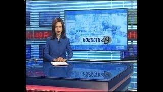 """Новости Новосибирска на канале """"НСК 49"""" // Эфир 20.12.17"""