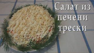 Салат из печени трески [Блюда на бис]