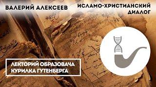 Валерий Алексеев - Исторические взаимоотношения ислама и христианства