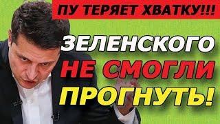 ЗЕЛЕНСКИЙ НЕ ПРОГНУЛСЯ!!! 14.12.2019 Путин не смог продавить
