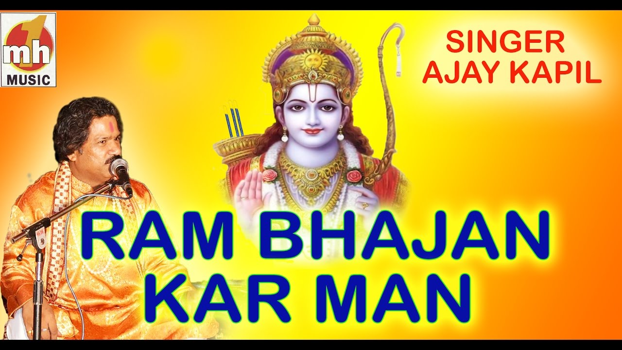 Image result for राम भजन कर मन,